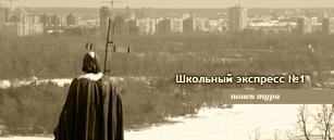 Киев, Львов, Севастополь, Херсонес, Мукачево, Ужгород, Каменец-Подольский, Черновцы