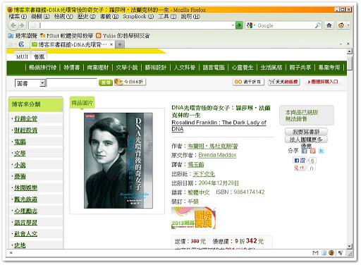 Rosalind Franklin 傳記:《DNA 光環背後的奇女子》