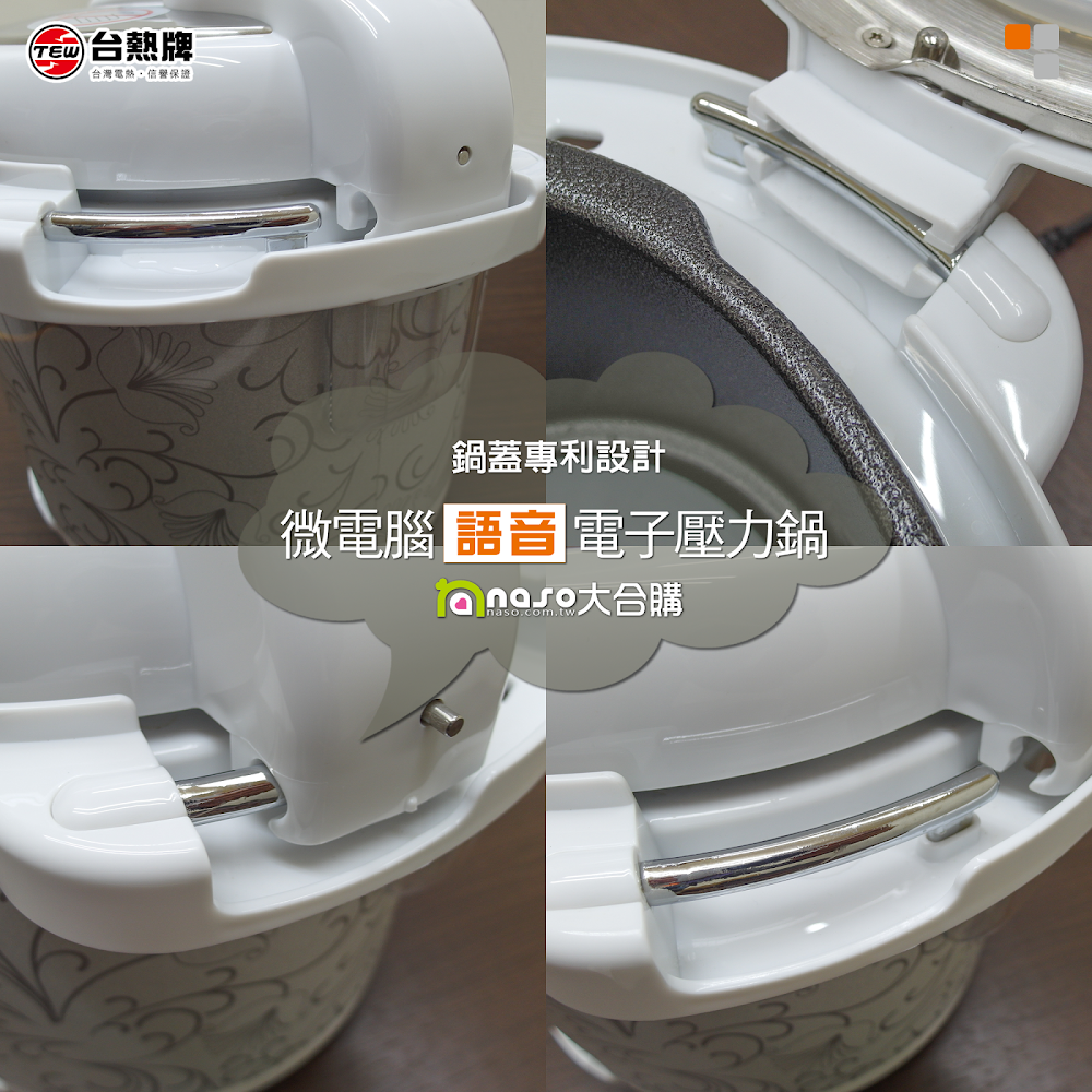 台熱牌微電腦語音304不銹鋼電子壓力鍋