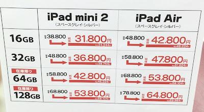 旧型iPad Air、iPad mini 2の値下げ後の販売価格