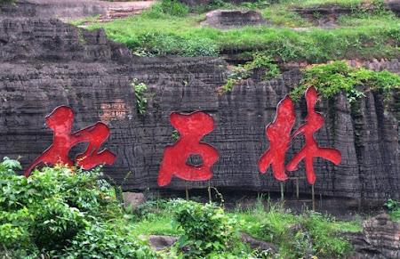 湘西行(四):紅石林