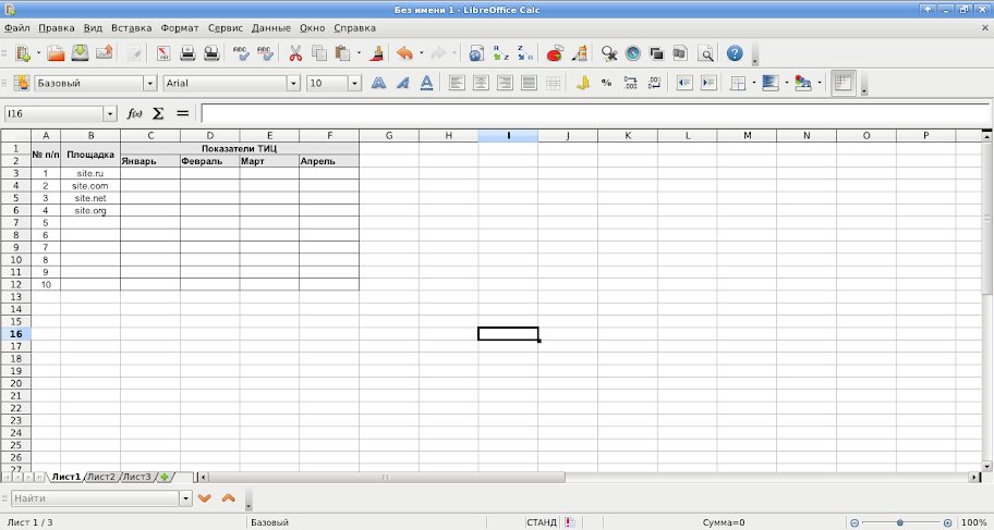 Выпадающий список в LibreOffice Calc, шаг 1