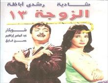مشاهدة فيلم الزوجة 13