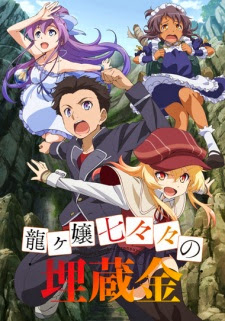 Ryuugajou nanana no Maizoukin Nanana's Buried Treasure