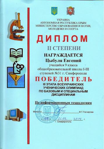 Цыбуля Евгений, Всеукраинские олимпиады по информационным технологиям III этап 2 место