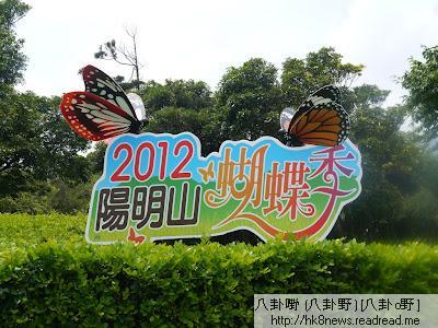 2012陽明山蝴蝶季【2012陽明山蝴蝶季 蝶舞草山系列活動】