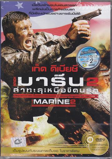 The Marine 2 เดอะ มารีน 2 คนคลั่งล่าทะลุสุดขีดนรก HD [พากย์ไทย]