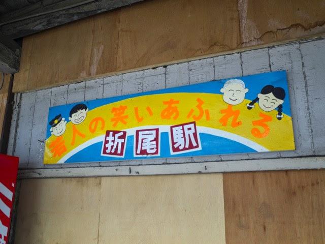 駅に掲げられた「若人の笑いあふれる折尾駅」の案内