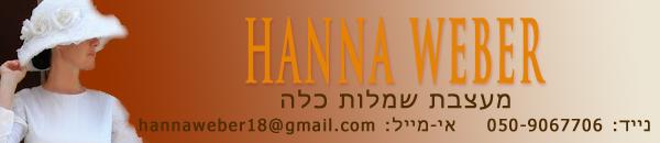 2hana