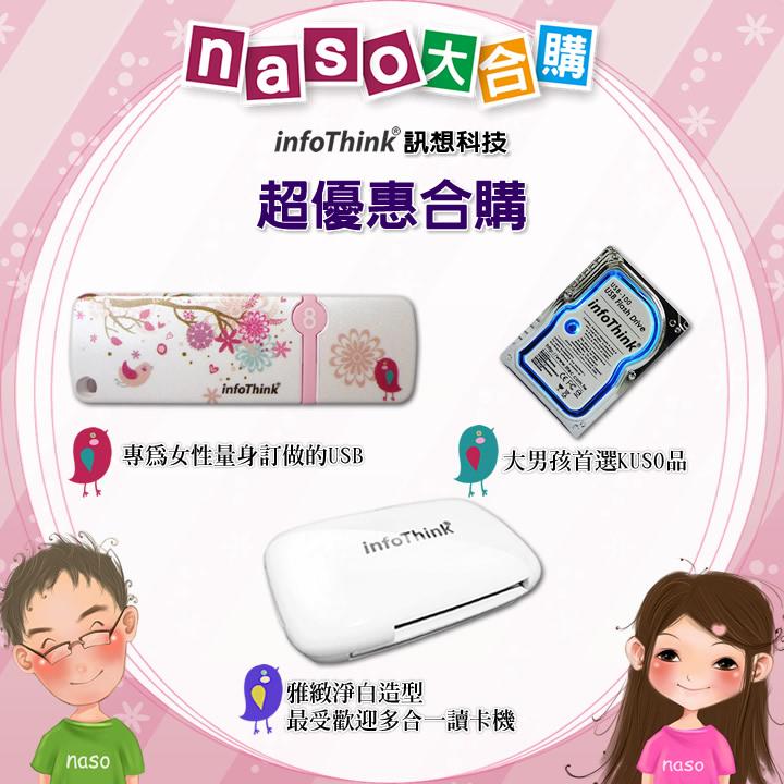 【naso大合購】訊想 Flora極緻珍珠光花漾碟/迷你硬碟造型8GUSB隨身碟 開箱文