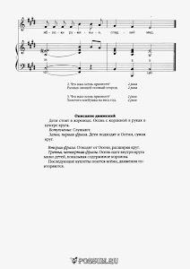 """Песня """"Что нам осень принесет?"""" Музыка З. Левиной: ноты"""