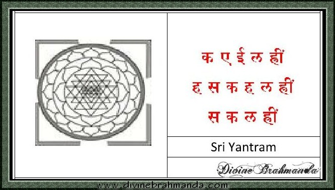 Soundarya Lahari Sloka, Yantra & Goddess For Realisation Of Dreams - 31