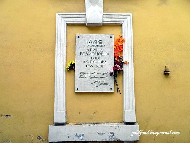 Мемориальная доска о захоронении няни А.С.Пушкина