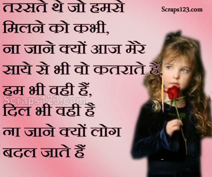 Taraste the jo humase milane ko kabhi, na jane kun aaj mere saye se bhi vo katrate hai. Hum bhi vahi hai, dil bhi vahi hai, na jane kun log badal jate hai.