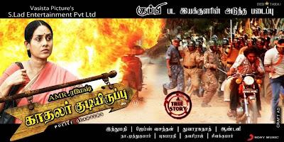 Kadhalar Kudiyiruppu (2011) Tamil Movie Watch Online | Online