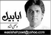 Wasi Shah Column - 11th May 2014