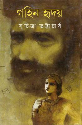 গহিন হৃদয় - সুচিত্রা ভট্টাচার্য