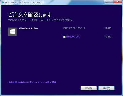 Windows 8 Pro アップグレード版 ... - 楽天ブログ