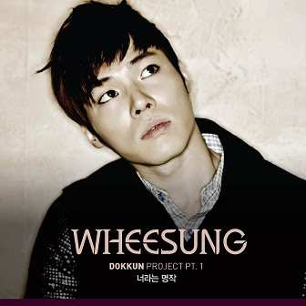 Wheesung Masterpiece Of You