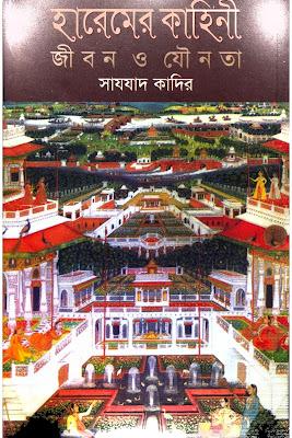 Haremer Kahini - Sazzad Kadir