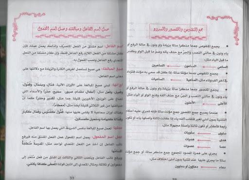 الميسر في اللغة العربية 2متوسط وفق المنهاج الجديد Photo%2520017.jpg