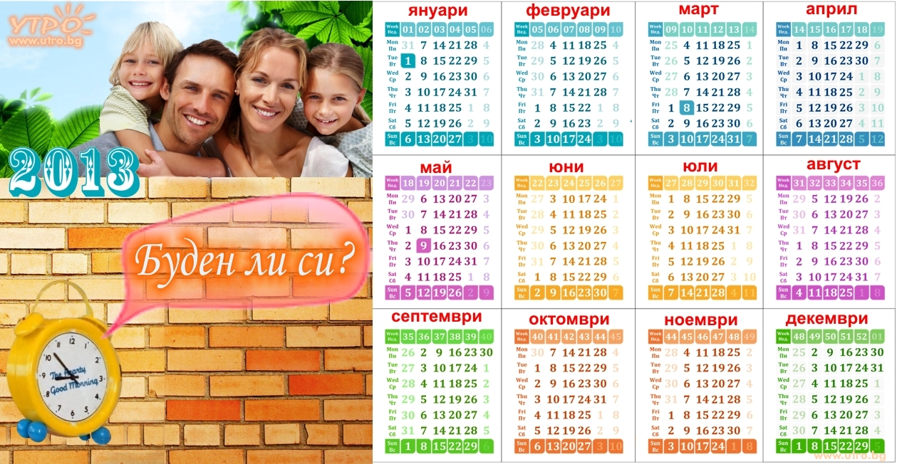 Календар 2013 година