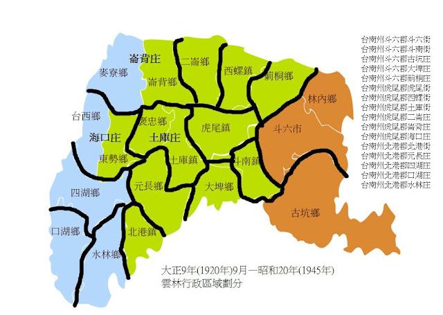 大正九年(1920)~昭和二十年(1945) 雲林行政區劃分