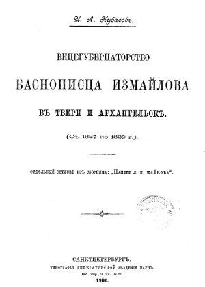 скачать книгу Вицегубернаторство баснописца Измайлова в Твери и в Архангельске
