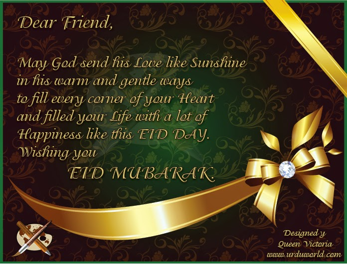 eid card for friends 1007 - Eid Ul Fitr 2014: Greeting, Cards And SMS