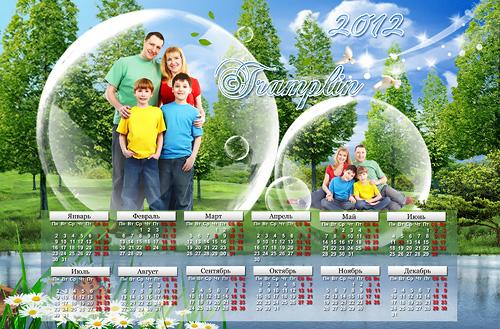 Календарь 2012  -  Семья – это счастье, любовь и удача