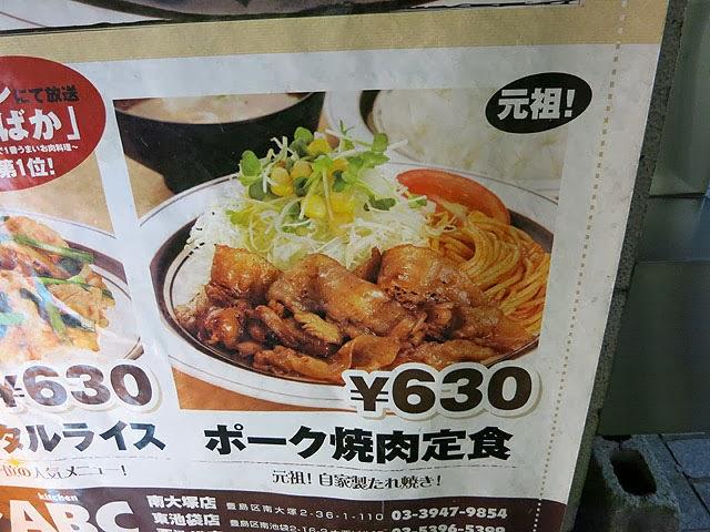 元祖自家製タレ焼きポーク焼肉定食のメニュー