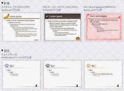 PowerPoint 簡報背景圖庫下載-日系動物風格 http://powerpoint.22ace.com/2014/12/powerpoint-theme-jp.html