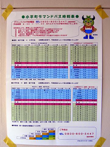 てんてつバス「小平町デマンドバス」 時刻表