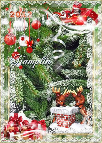 Новогодняя рамка – Спешит на ёлку Дед Мороз - Он не устал и не замёрз, ведь быстрые салазки везут его из сказки