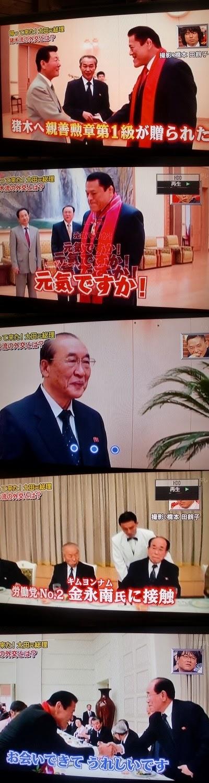 アントニオ猪木議員、北朝鮮で親善勲章第1級を授与された際にも「元気ですか!」