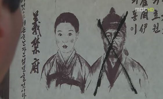 Dong Yi Wanted Poster