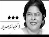 Musharraf Case - Dr. Ayesha Siddiqa Column - 9th April 2014