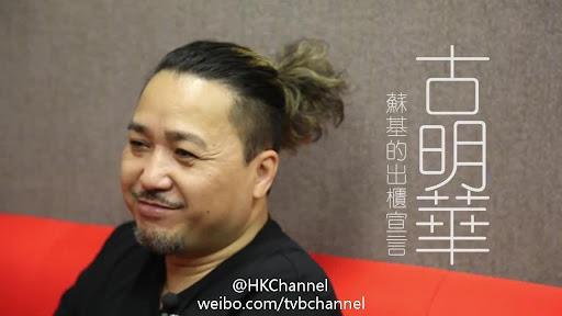 古明華tvb.com專訪-蘇基的「出櫃」宣言