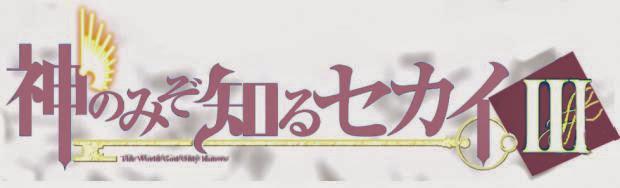 Kami-nomi-zo-Shiru-Sekai-III-kami-nomi-zo-shiru-sekai-26774121-979-297