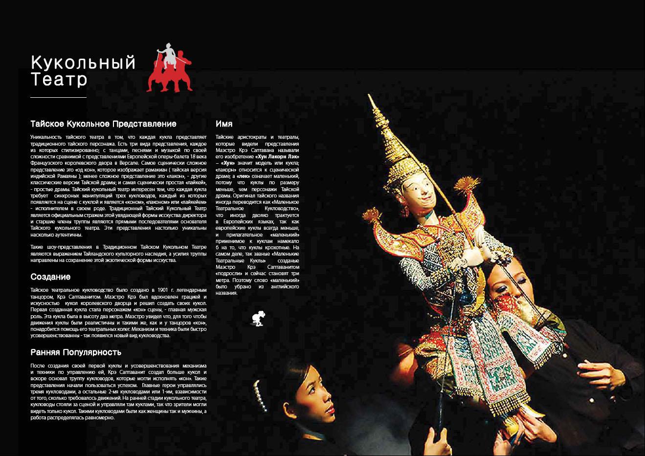 งานภาพประกอบบทความ Sunburn และ จัดหน้าหนังสือแมกกาซีน Thailand Segodnia Russian