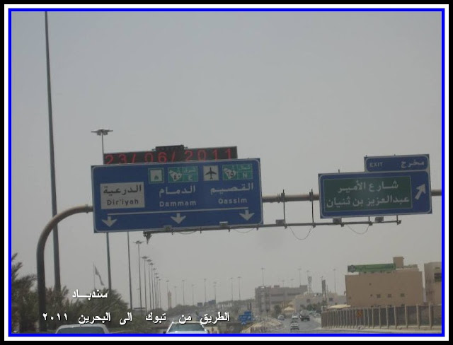البحرين سندبـاد IMG_1754.JPG