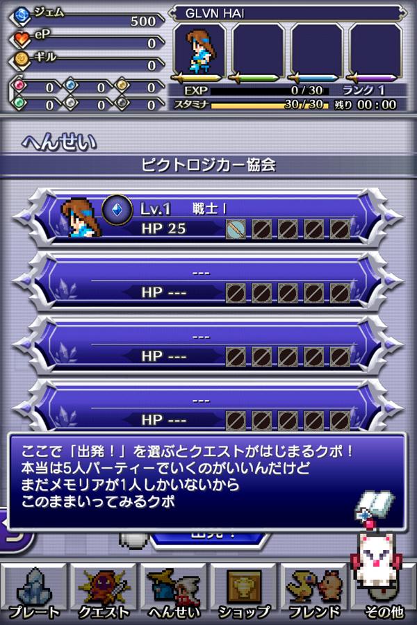 Square Enix ra mắt Final Fantasy Pictlogica 7