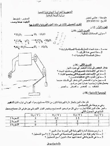 إختبار الثلاثي الثالث في مادة العلوم الفيزيائية والتكنولوجيا img211.jpg