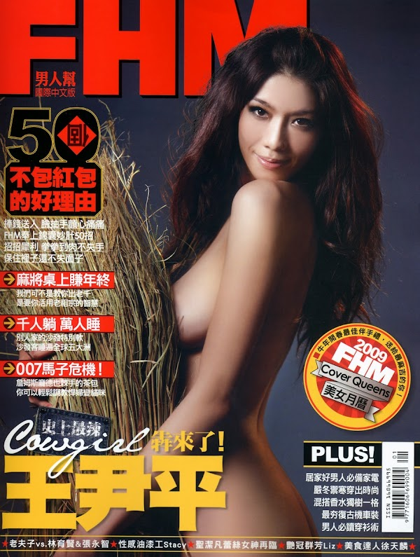 asian:台灣 FHM 2009-01 王伊平 + Stacy:asian,picasa,Chinese0