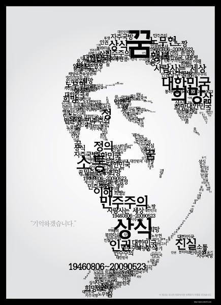 타이포그래피로 그린 노무현 대통령 초상