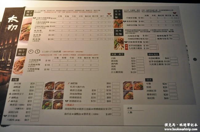 太初麵食菜單