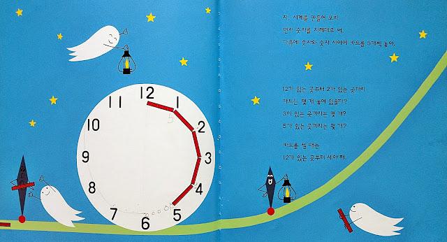 시계그림책2