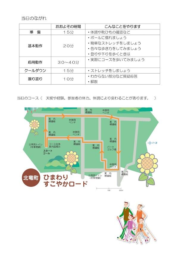 (お知らせ)トレーニング室・プログラム内容【KAZUYAの健康スタジオ】