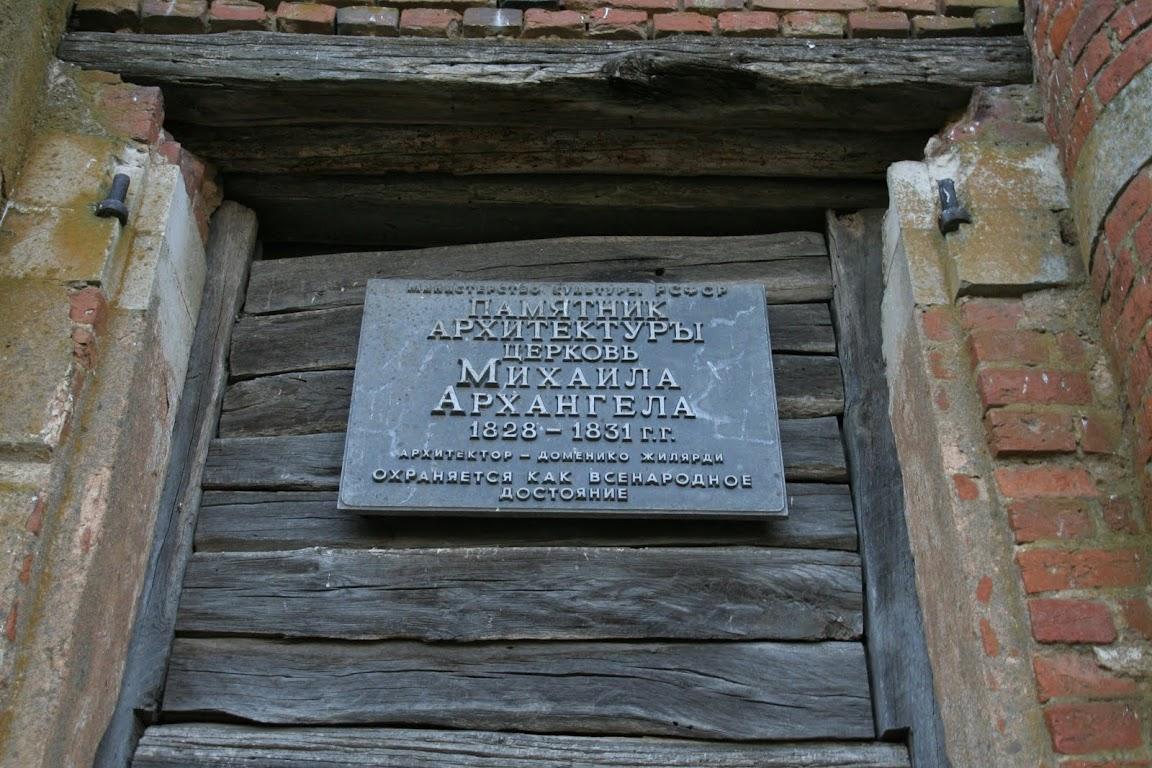 Село Новомихайловка, церковь Михаила Архангела