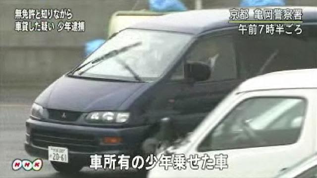 京都 亀岡10人死傷事故 事故車所有者も逮捕 無免許運転ほう助容疑
